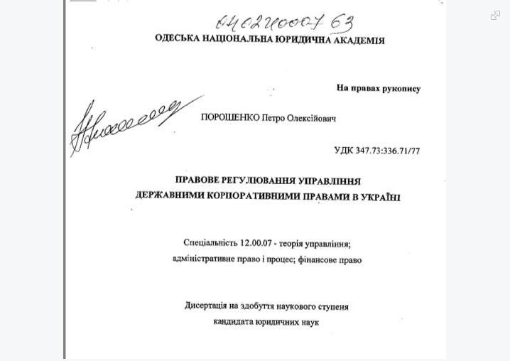 Глава ГФС Насиров не задекларировал квартиру в Лондоне, - Ликарчук - Цензор.НЕТ 4361
